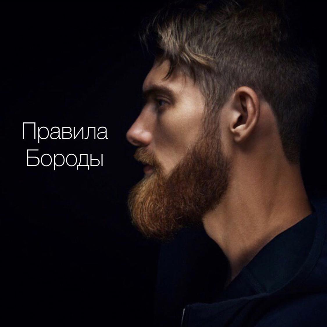 Правила бороды