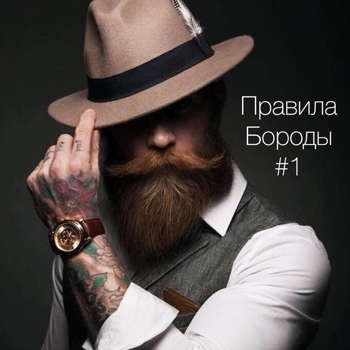 Правила бороды #1