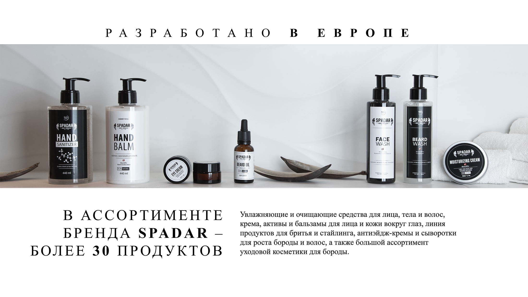 Spadar - более 30 наименований продуктов